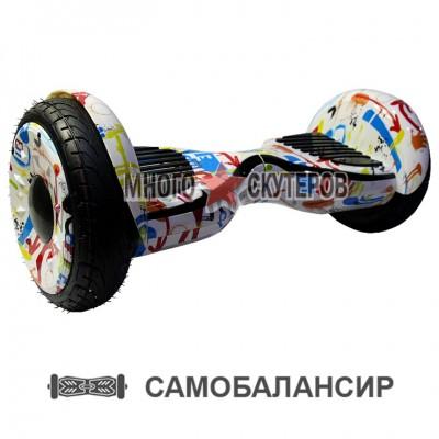 Самобалансирующийся гироскутер 10.5 дюймов - Граффити